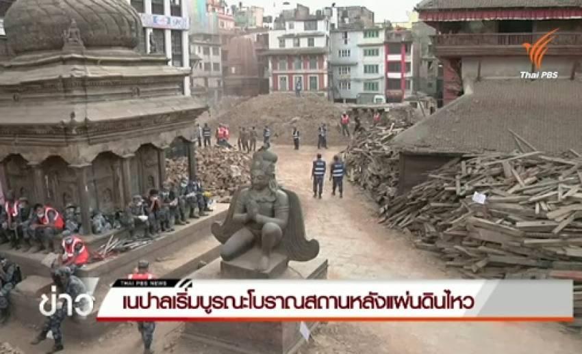 เนปาลเริ่มบูรณะโบราณสถานหลังแผ่นดินไหว