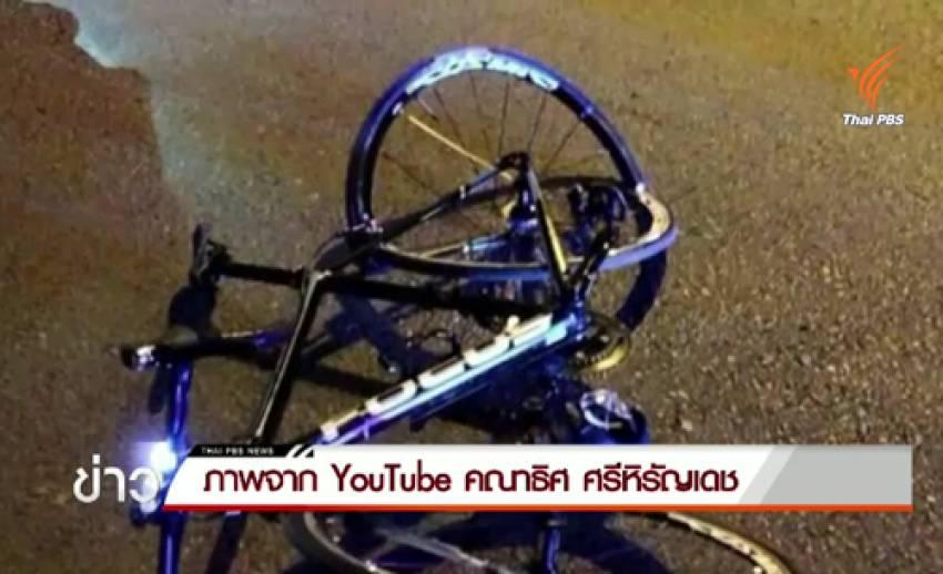 รถยนต์ส่วนบุคคลชนนักปั่นจักรยานเสียชีวิต 1 เจ็บ 2 ริมถนนรัชดา-รามอินทรา