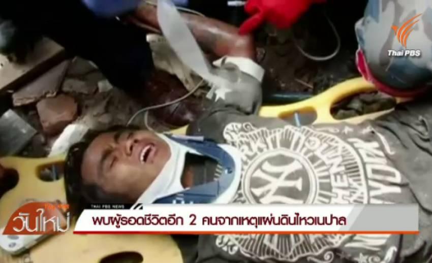 พบผู้รอดชีวิตอีก 2 คนจากเหตุแผ่นดินไหวเนปาล