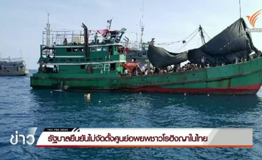 รัฐบาลยืนยันไม่จัดตั้งศูนย์อพยพชาวโรฮิงญาในไทย