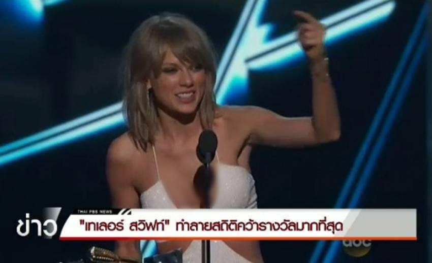 """""""เทเลอร์ สวิฟท์"""" ทำลายสถิติคว้ารางวัลสูงสุดเวที Billboard Music Awards"""