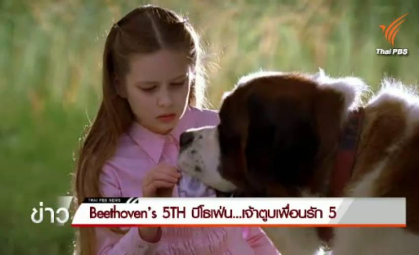 ไทยเธียเตอร์เตรียมฉาย Beethoven's 5TH บีโธเฟ่น...เจ้าตูบเพื่อนรัก 5