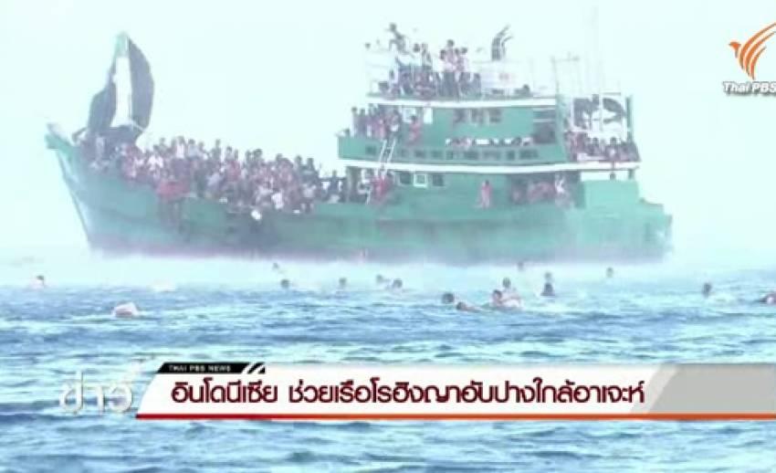 มาเลเซียอ้างต้องฟังความคิดเห็นคนในประเทศก่อนช่วยโรฮิงญา-เรือประมงอินโดฯ เข้าช่วยเรืออพยพอับปางรอด 721 คน