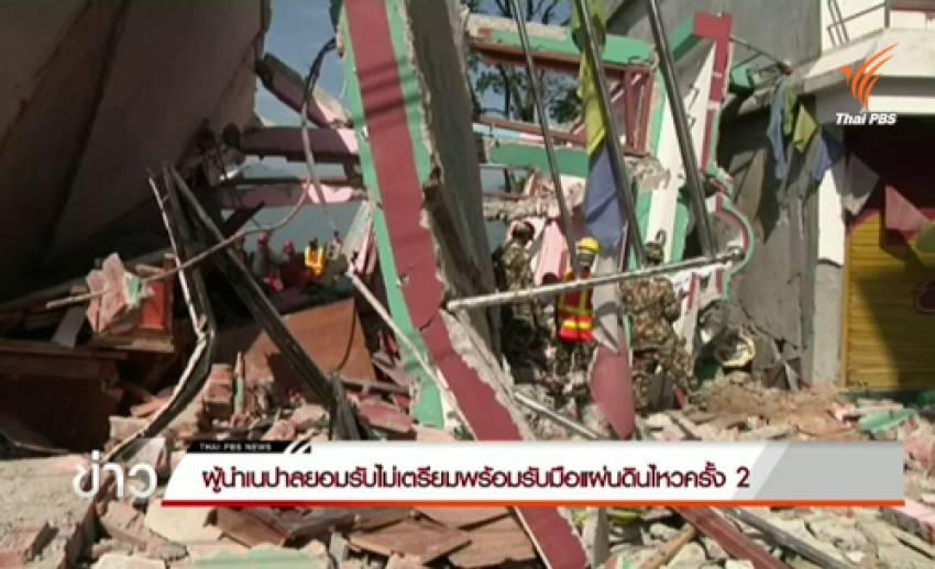 ผู้นำเนปาลยอมรับไม่เตรียมพร้อมรับมือแผ่นดินไหวครั้งที่ 2
