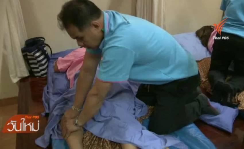 ศูนย์ส่งเสริมสุขภาพแผนไทยแนะผู้มีโรคประจำตัวบางชนิดไม่ควรนวด