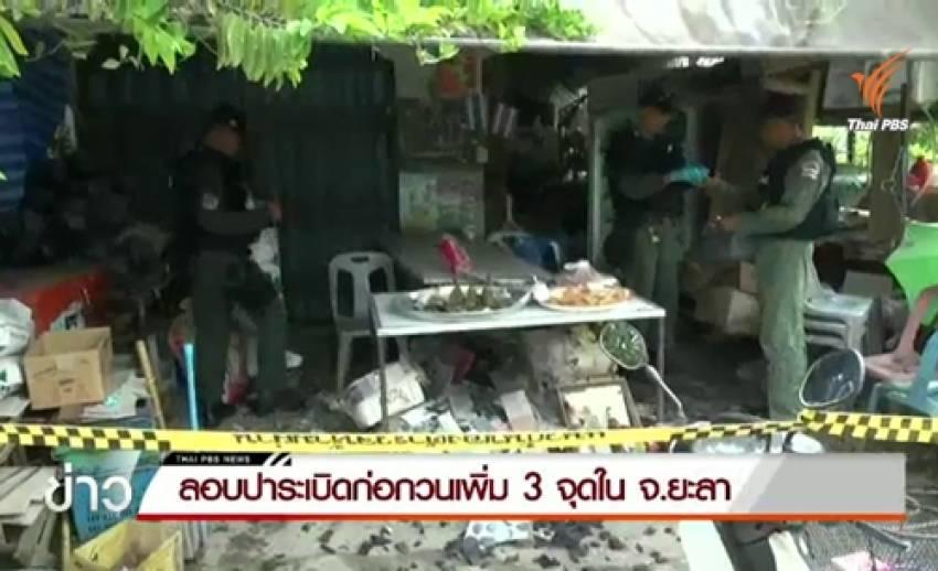 เกิดเหตุระเบิด 3 จุดใน จ.ยะลา เบื้องต้นเจ็บ 3 คน