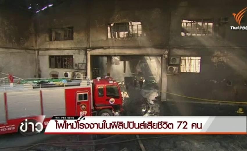 ยอดผู้เสียชีวิตเหตุไฟไหม้โรงงานรองเท้าแตะในฟิลิปปินส์เพิ่มเป็น 72 คน