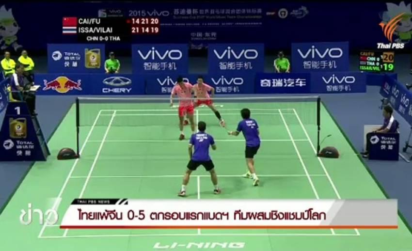 """ไทยแพ้จีน 0-5 คู่ ตกรอบแรกแบดฯ ทีมผสมชิงแชมป์โลก """"สุธีรมานคัพ 2015"""""""