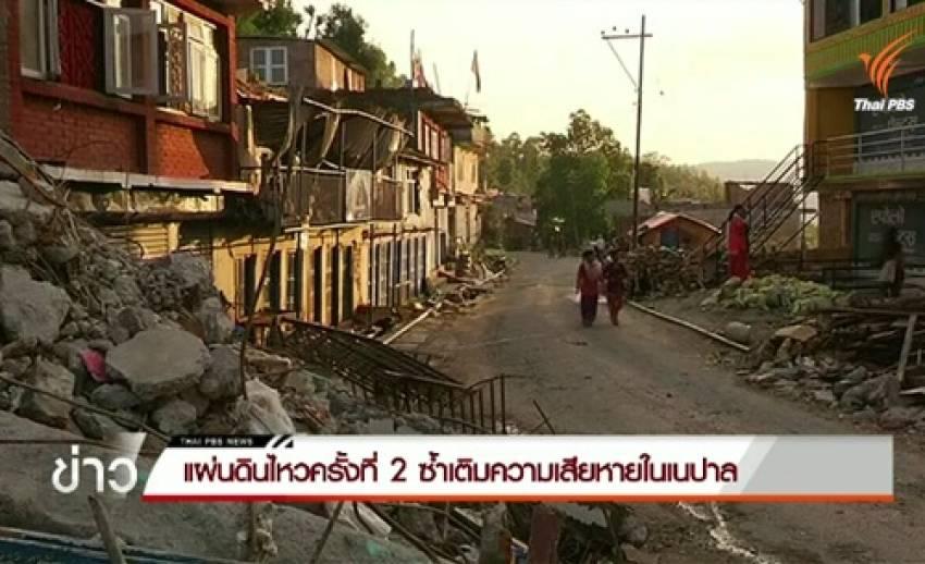 แผ่นดินไหวครั้งที่ 2 ซ้ำเติมความเสียหายในเนปาล