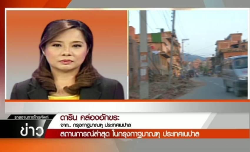 คืบหน้าเหตุแผ่นดินไหวขนาด 7.3 ในเนปาล เกิดอาฟเตอร์ช็อกแล้วเกือบ 20 ครั้ง