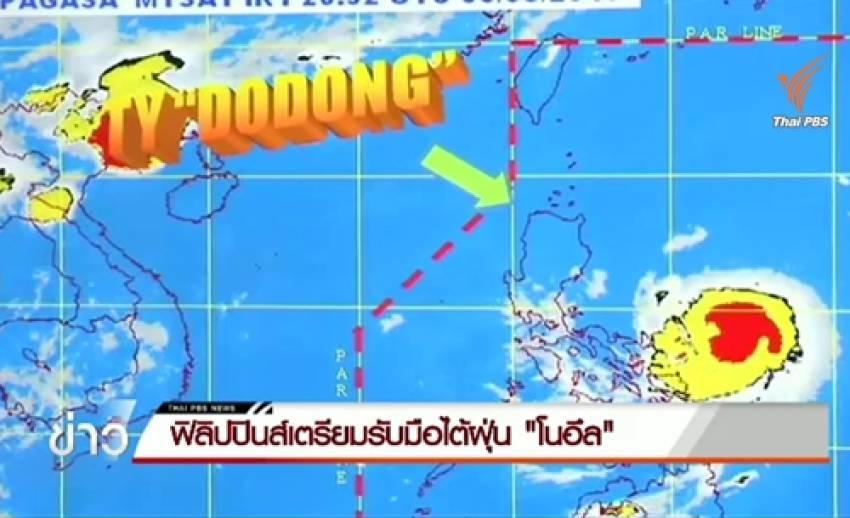 """ฟิลิปปินส์เตรียมรับมือไต้ฝุ่น """"โนอึล"""" สั่งอพยพปชช.กว่า 1 หมื่นคน"""
