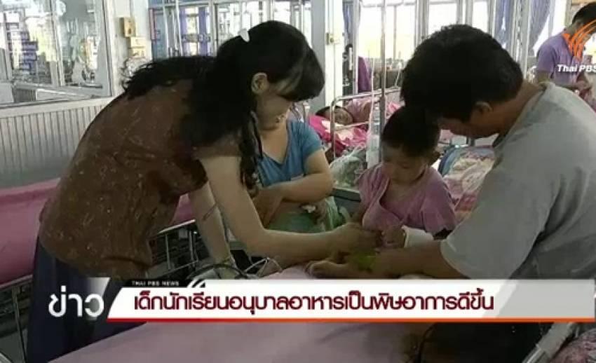 22 นร.โรงเรียนอนุบาลพะเยาอาการดีขึ้น แพทย์ระบุกลับบ้านได้บ่ายนี้