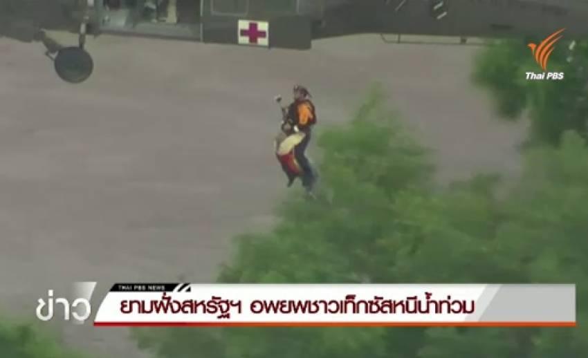 จนท.เร่งอพยพชาวเท็กซัสหนีน้ำท่วม หลังฝนตกหนัก