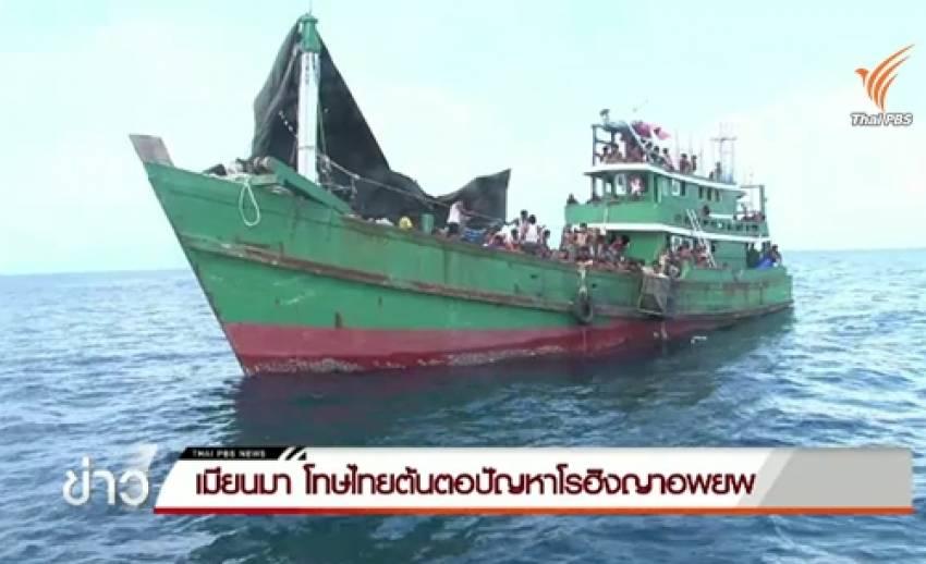 """""""เมียนมา""""โทษไทยต้นตอปัญหาโรฮิงญาอพยพ"""