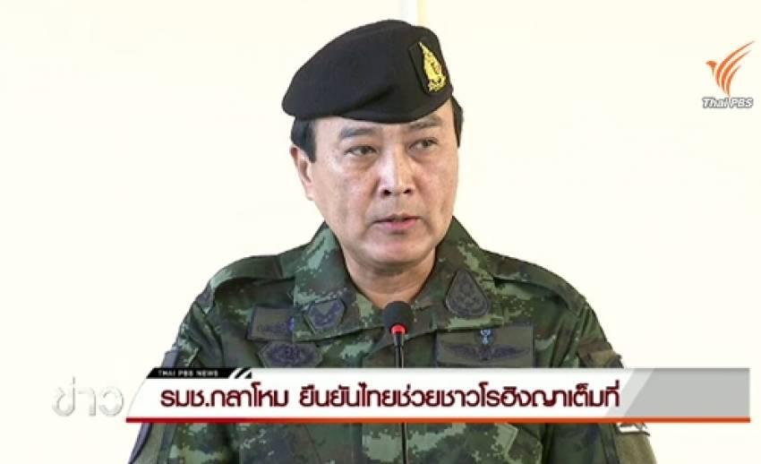 รมช.กลาโหม ยืนยันไทยช่วยชาวโรฮิงญาเต็มที่