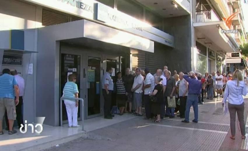 ชาวกรีกแห่ถอนเงินหลังธนาคารเปิดทำการอีกครั้งวันนี้