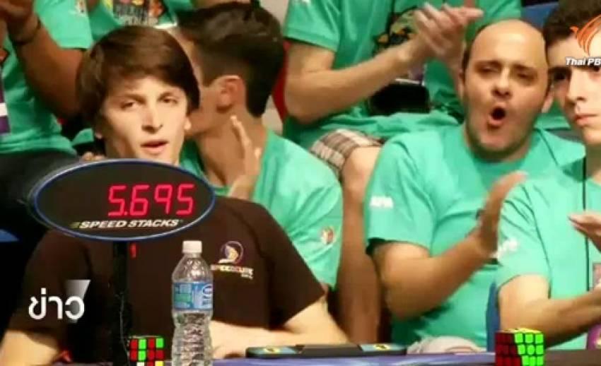 เด็กหนุ่มชาวออสเตรเลียคว้าแชมป์ รูบิกโลก ด้วยเวลาไม่ถึง 6 วินาที