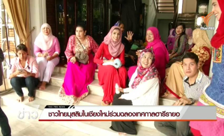 ชาวไทยมุสลิมหลายพื้นที่ร่วมฉลองเทศกาลฮารีรายอ