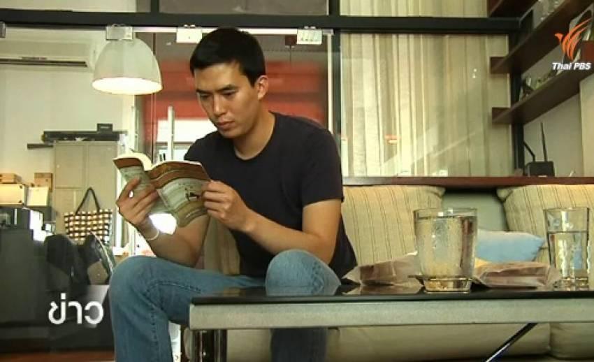 """มองสังคมไทยผ่านหนังของผู้กำกับเกาหลี-อเมริกัน """"จอช คิม"""""""