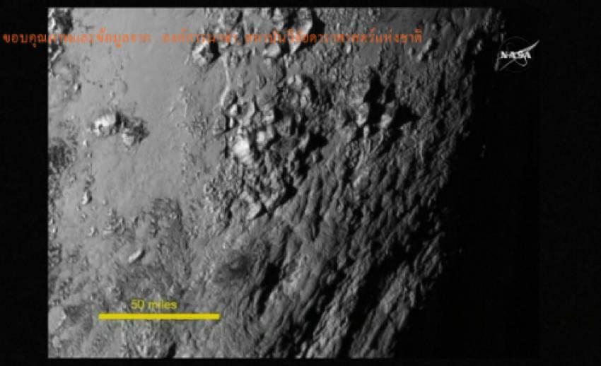 นาซ่าเผยภาพพื้นผิวระยะใกล้ดาวพลูโต
