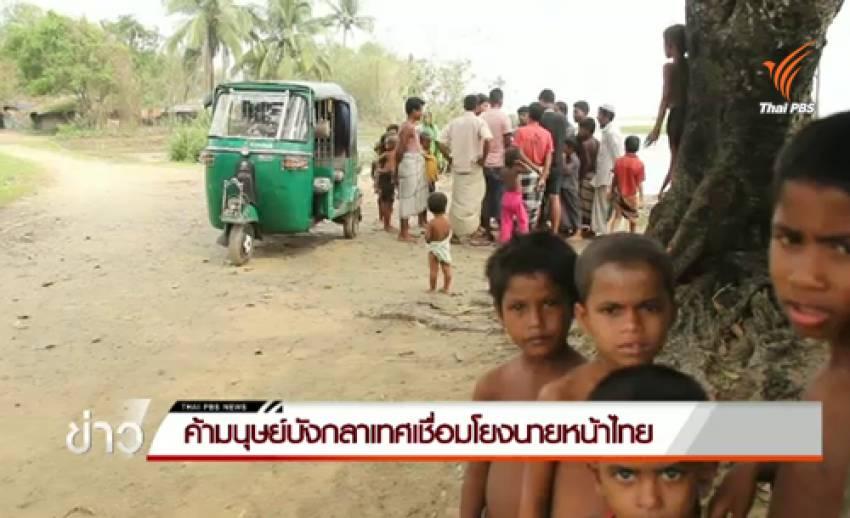 ความจริงจากบังกลาเทศ ตอนที่ 1 : ค้ามนุษย์บังกลาเทศเชื่อมโยงนายหน้าไทย