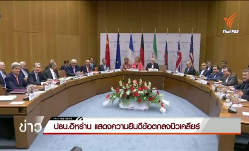 อิหร่านยอมจำกัดโครงการนิวเคลียร์แลกการยกเลิกคว่ำบาตรจากนานาชาติ