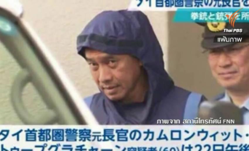 ผบ.ตร.ยินดีญี่ปุ่นปล่อยตัว พล.ต.ท.คำรณวิทย์