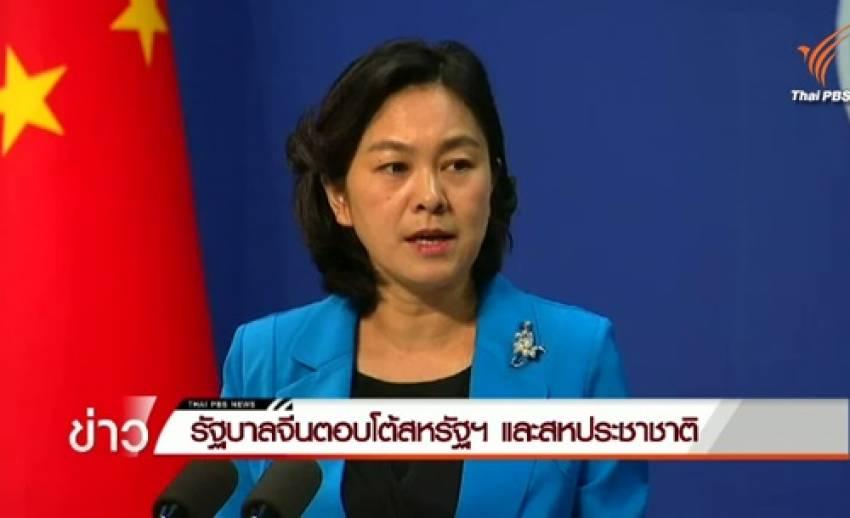 สื่อรัฐบาลจีนอ้างมีหลักฐานตุรกีช่วยเหลือชาวอุยเกอร์หลบหนีออกนอกประเทศ-พบบางส่วนสบทบผู้ก่อการร้าย
