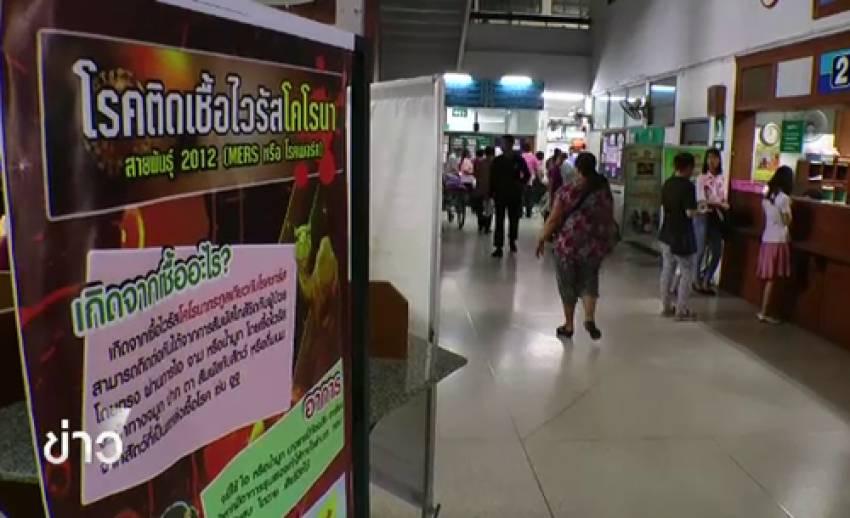 ผลตรวจผู้ต้องสงสัยเมอร์สในไทยเป็นลบ เกาหลีตายเพิ่มอีก2ติดเชื้อรวมเป็น180คน