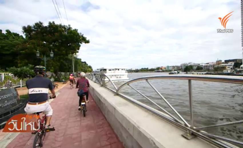 จากเส้นทางจักรยานริมน้ำคลองสานถึงโครงการถนนเลียบแม่น้ำเจ้าพระยา กับการใช้ประโยชน์ได้จริง