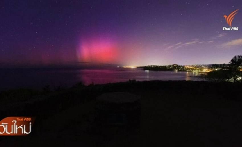 เกิดปรากฏการณ์แสงใต้ในนครซิดนีย์ของออสเตรเลีย