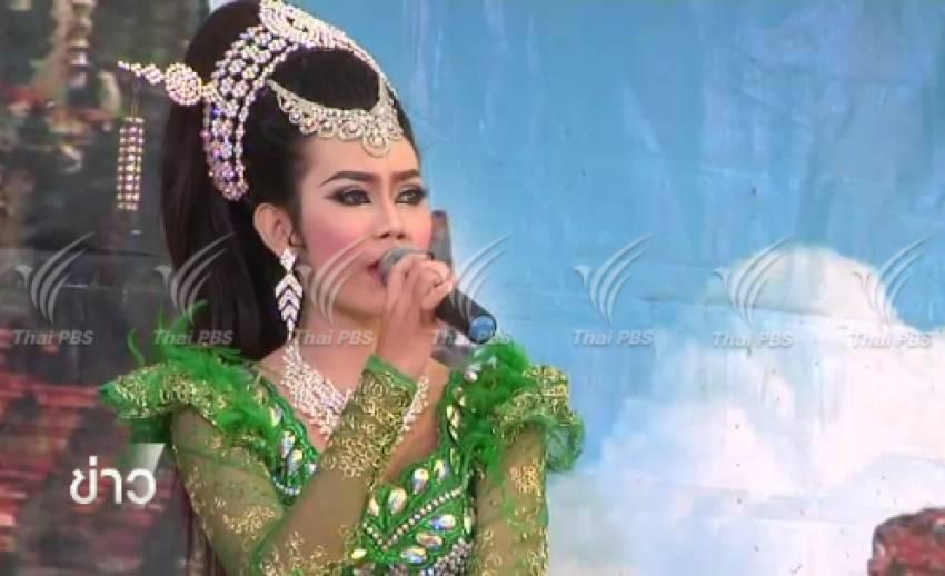 สีสันคณะลิเกเยาวชน มหกรรมลิเกเสน่ห์พื้นบ้านไทย