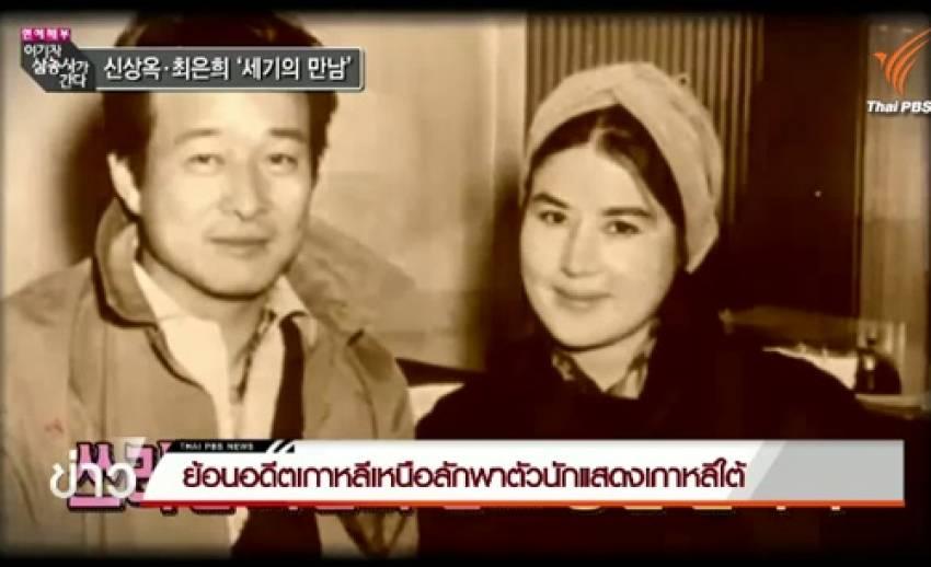 """ย้อนอดีตดาราดัง """"ชอยอินฮี"""" และผู้กำกับ """"ชินซังโอก"""" คู่สามีภรรยาถูกลักพาตัวโดยผู้นำเกาหลีเหนือ"""