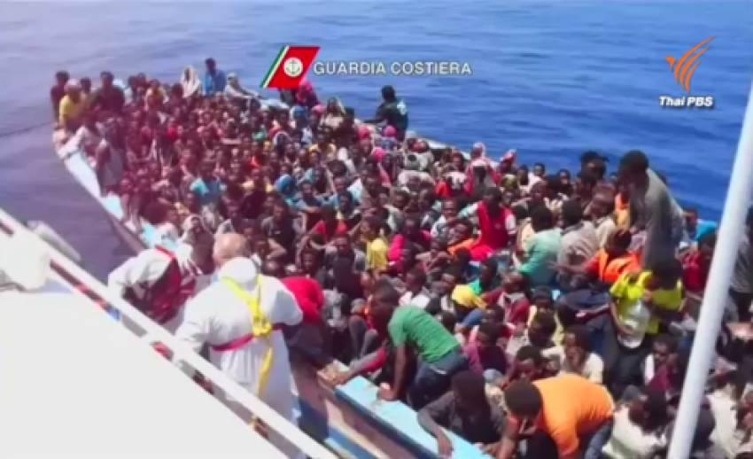 อิตาลีช่วยผู้อพยพทางเรือหลังเกิดเหตุเรือล่ม