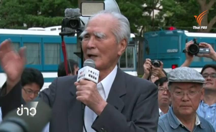 """อดีตนายกฯ ญี่ปุ่น วัย 91 ปี ปรากฏตัวที่ชุมนุมต้าน """"อาเบะ"""" แก้รัฐธรรมนูญ"""
