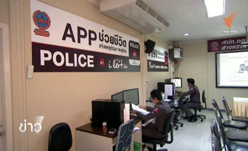 """แจ้งเหตุด่วน-เหตุร้ายในยุคออนไลน์ บช.น.เปิดตัว APP ช่วยชีวิต """"Police i lert u"""""""
