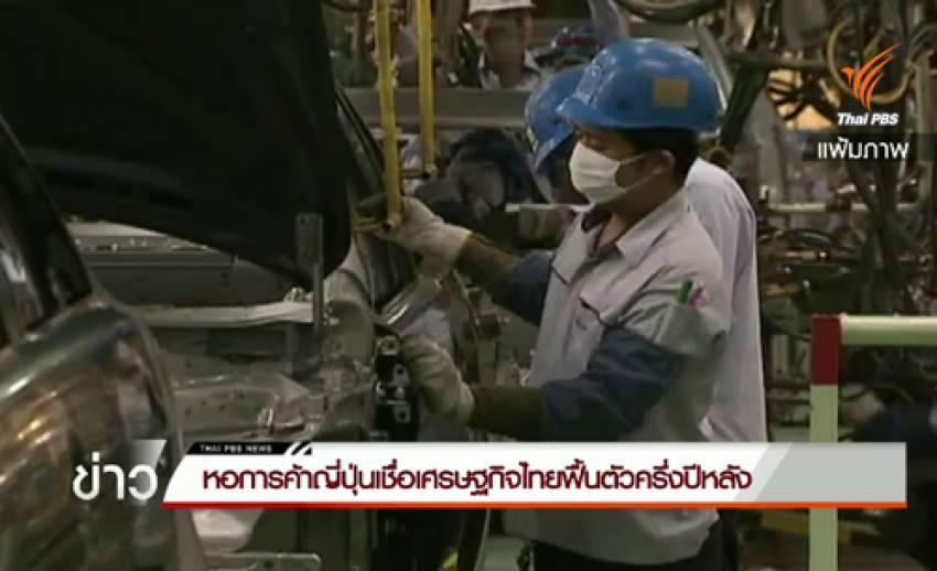 หอการค้าญี่ปุ่นเชื่อครึ่งปีหลังเศรษฐกิจไทยฟื้นหลังรัฐเบิกจ่ายงบอัดฉีด