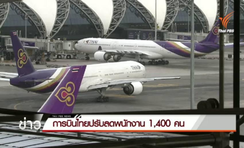 """""""การบินไทย"""" แจงปรับลดพนักงาน 1,400 คน เป็นไปตามความสมัครใจ-ฟื้นกิจการแก้ขาดทุน"""