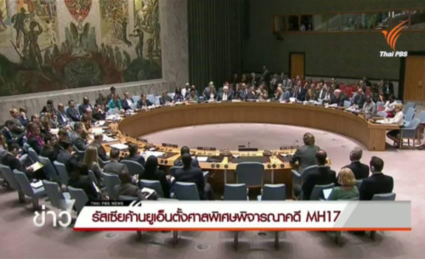 รัสเซียใช้สิทธิวีโต้ค้านยูเอ็น ตีตกตั้งศาลพิเศษพิจารณาคดีเที่ยวบิน  MH17