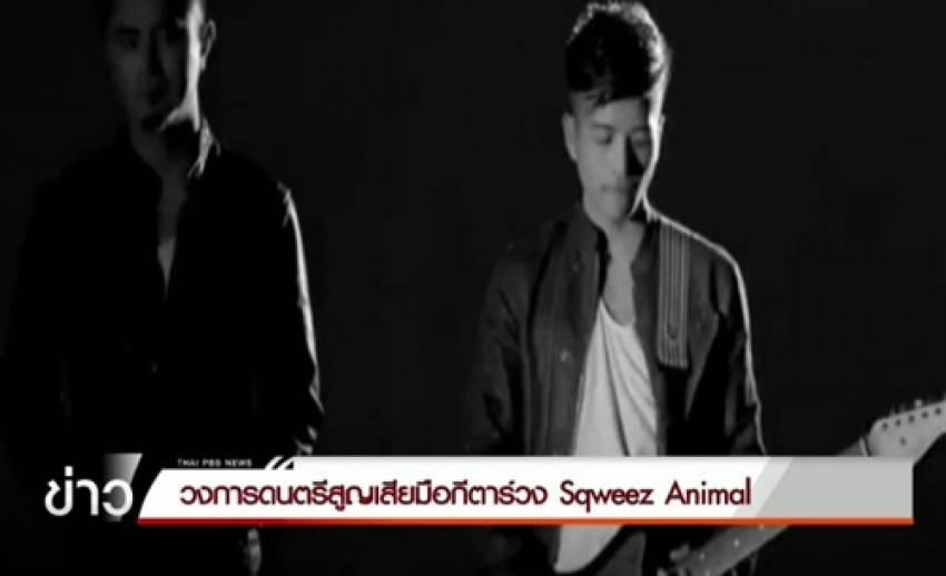 """วงการดนตรีสูญเสีย """"สิงห์"""" มือกีตาร์วง Sqweez Animal"""