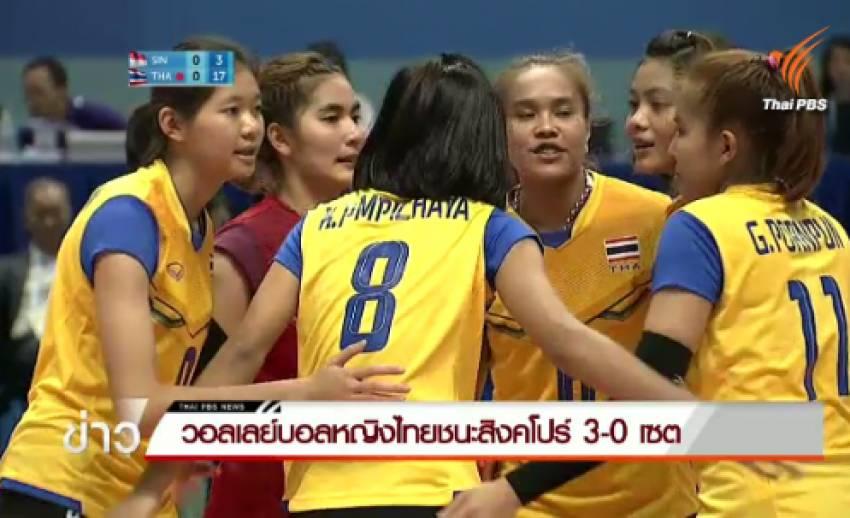 วอลเลย์บอลหญิงไทยชนะสิงคโปร์ 3-0 เซต