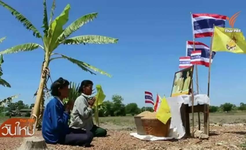"""""""ในหลวง""""พระราชทานถนนให้ชาวนาเพชรบุรี"""