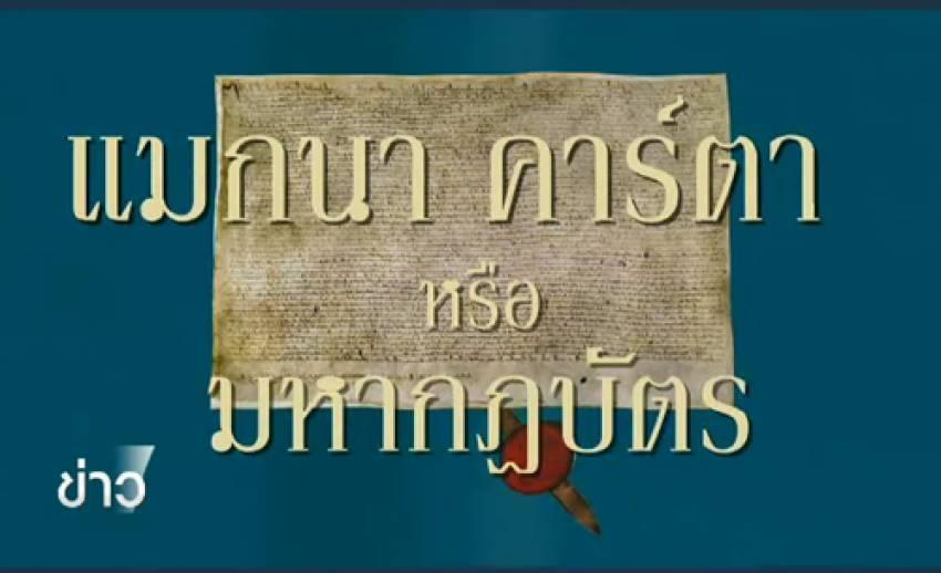 """สารคดีพิเศษ 800 ปี แมกนา คาร์ตา 83 ปี ประชาธิปไตยไทย (ตอน 1) : """"800 ปี แมกนา คาร์ตา"""""""
