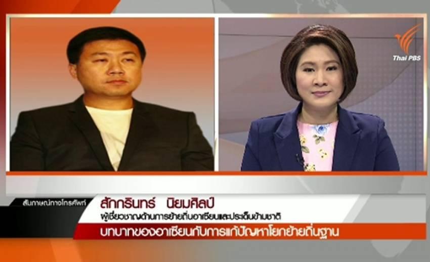 นักวิชาการแนะไทยแสดงบทบาทนำแก้ไขปัญหาชาวโรงฮิงญาอพยพ