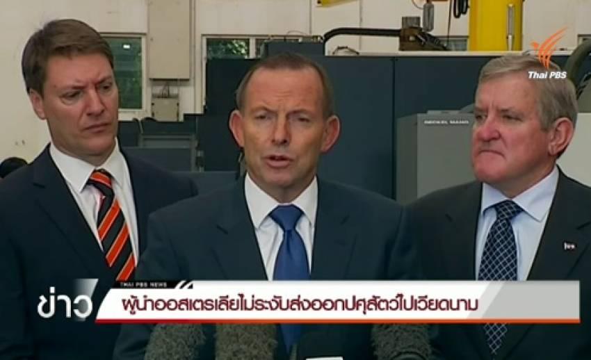 ผู้นำออสเตรเลียไม่ระงับส่งออกปศุสัตว์ไปเวียดนาม