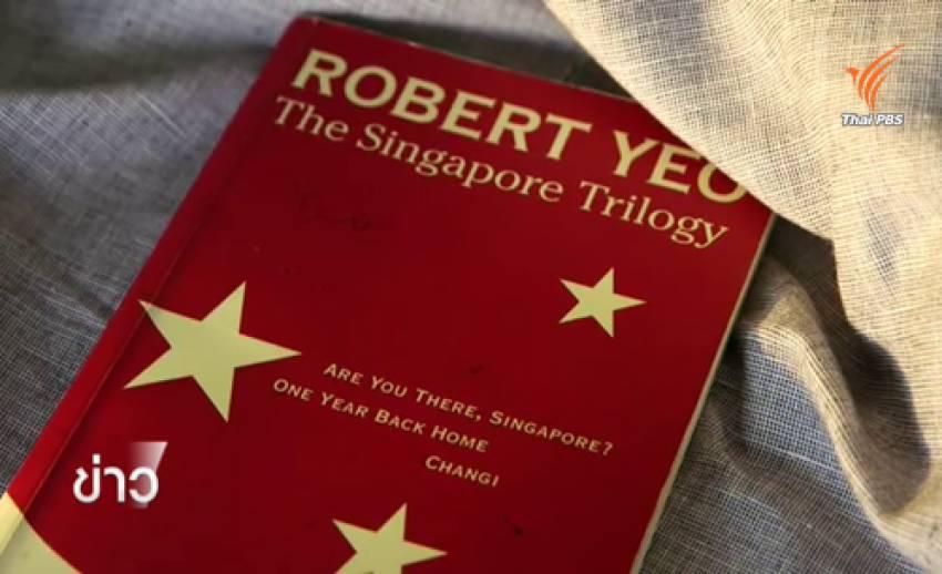ท่องโลกอักษร - เสรีภาพในงานวรรณกรรมสิงคโปร์