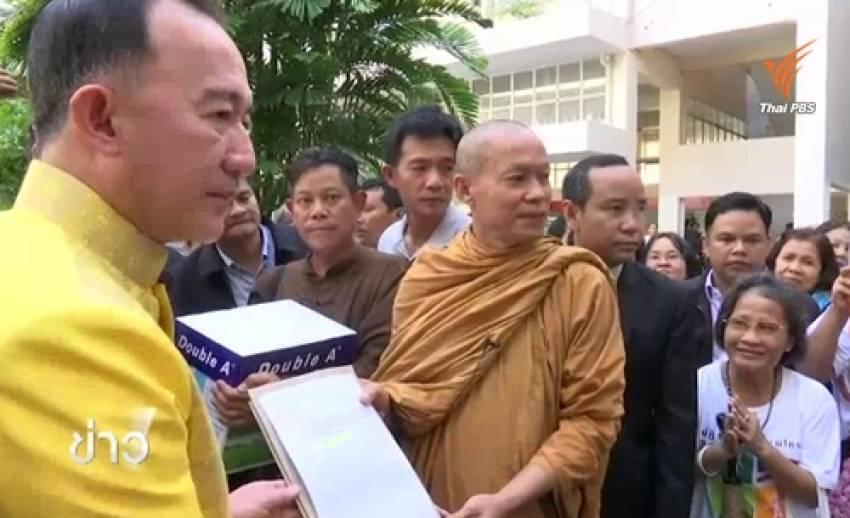 พระพุทธะอิสระยื่น 50,000 ชื่อ หนุนนายกฯ อยู่ต่ออีก 2 ปี