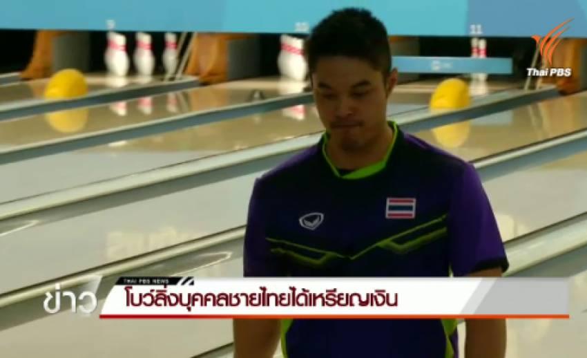 โบว์ลิ่งบุคคลชายไทยได้เหรียญเงิน