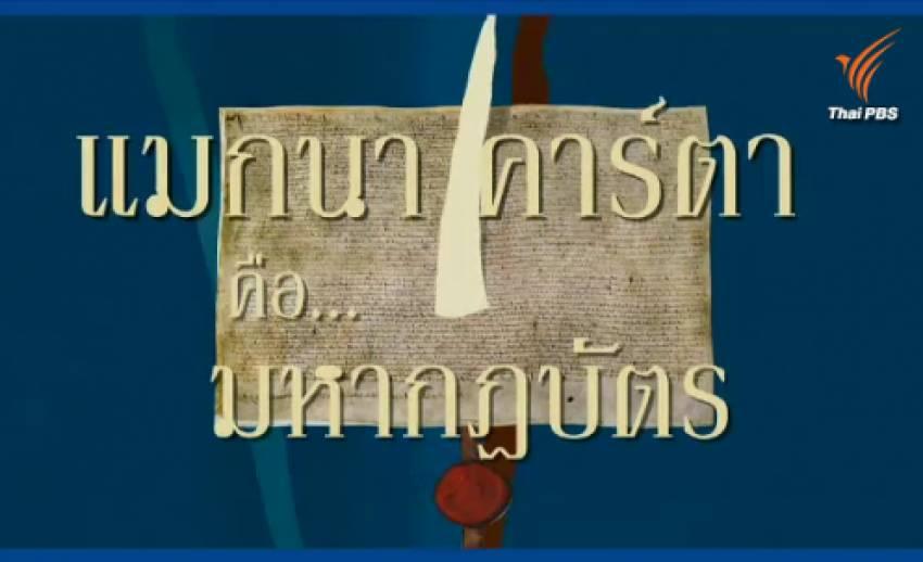 """สารคดีพิเศษ 800 ปี แมกนา คาร์ตา 83 ปี ประชาธิปไตยไทย (ตอน 2) : """"มรดกที่แมกนา คาร์ตา"""" ฝากไว้"""