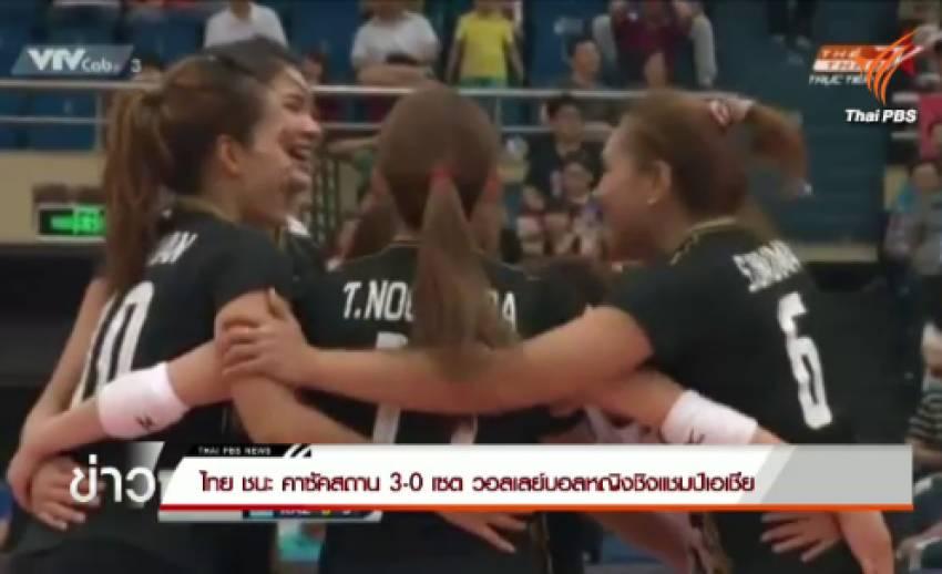 ไทย ชนะ คาซัคสถาน 3-0 เซต วอลเลย์บอลหญิงชิงแชมป์เอเชีย